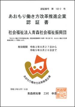 aomorihatarakikatakaikaku-2.jpg