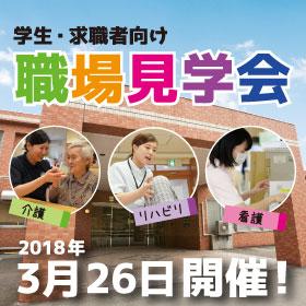 【学生・求職者向け】職場見学会開催のお知らせ