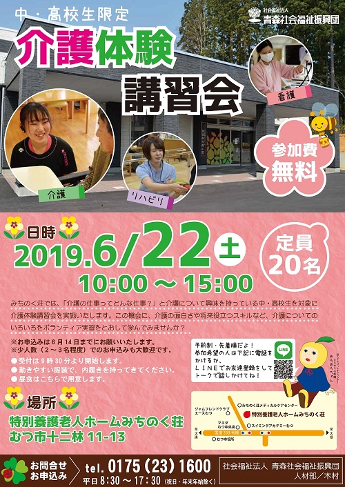 20190622kaigotaiken-koushukai-2.jpg