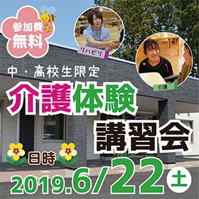 【中学生・高校生限定】介護体験講習会のお知らせ