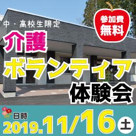 【中学生・高校生限定】介護ボランティア体験会のお知らせ
