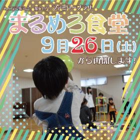 9月26日(土)「まるめろ食堂」再開