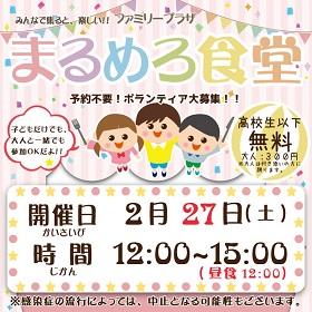 2月27日「まるめろ食堂」開催のお知らせ