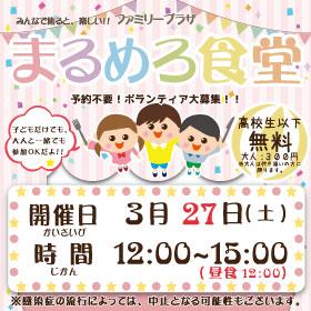 3月27日「まるめろ食堂」開催のお知らせ