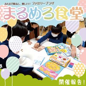 【4月】まるめろ食堂開催報告!