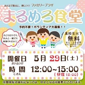 5月29日「まるめろ食堂」開催のお知らせ