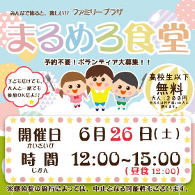 6月26日「まるめろ食堂」開催のお知らせ