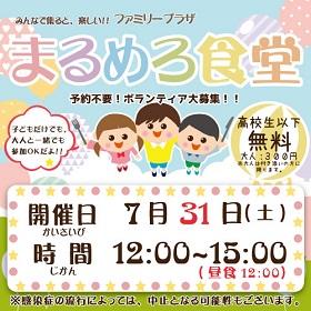 7月31日「まるめろ食堂」開催のお知らせ
