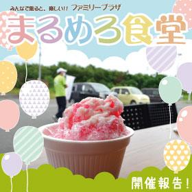 【7月】まるめろ食堂開催報告!