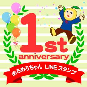 めろめろちゃんLINEスタンプ おかげさまで発売1周年!