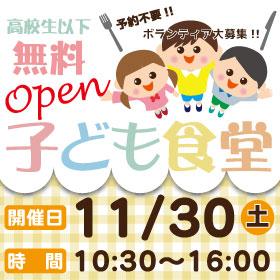 子ども食堂OPEN!!