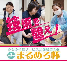 みちのく荘サービス公開競技大会 第3回まるめろ杯開催!!