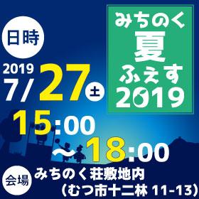 みちのく夏ふぇす2019開催のお知らせ
