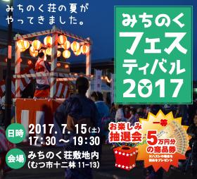 みちのくフェスタ2017開催のお知らせ