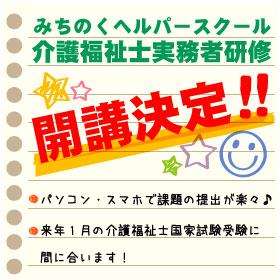 介護福祉士実務者研修 【受講生募集】