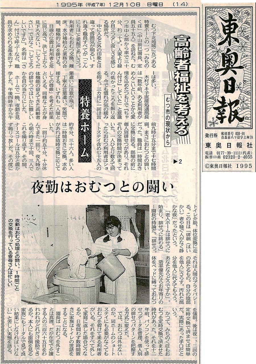 東奥 日報 社 ニュース