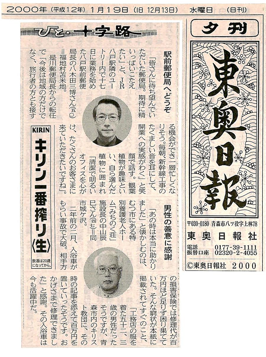 ニュース 社 東奥 日報