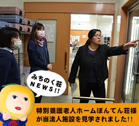 特別養護老人ホームぼんてん荘様が当法人施設を見学されました!
