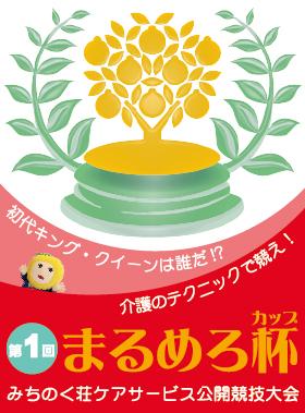 みちのく荘ケアサービス公開競技大会 まるめろ杯を開催します!!