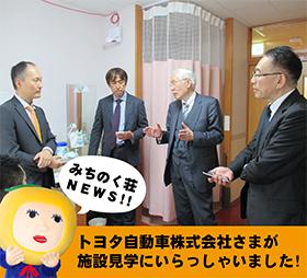トヨタ自動車株式会社パートナーロボット部さまが来園しました。