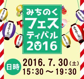 みちのくフェスティバル2016開催!