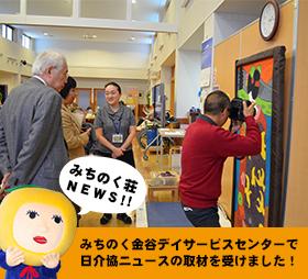 日本介護支援協会ニュースの取材を受けました!