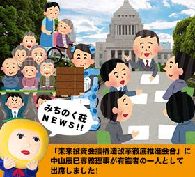 内閣府「未来投資会議構造改革徹底推進会合」に中山辰巳専務理事が有識者のひとりとして出席しました。
