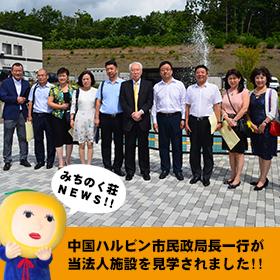 中国ハルビン市民政局長一行が来園されました