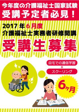 2017年6月度「介護福祉士実務者研修」の受講生募集