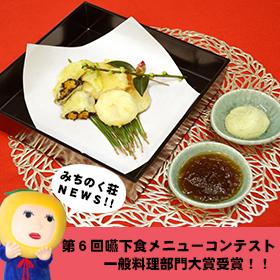 第6回 嚥下食メニューコンテスト「一般料理部門」部門大賞受賞!