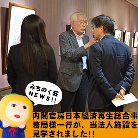 内閣官房日本経済再生総合事務局様一行が来園されました