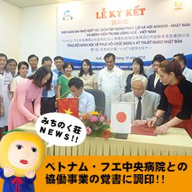 ベトナム保健省フエ中央病院との協働事業の覚書に調印!