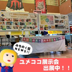 ユメココ展示会出展中!!