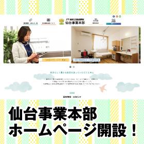 仙台事業本部ホームページ開設!