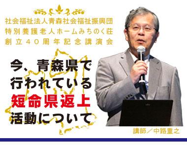 創立40周年記念講演会開催のお知らせ