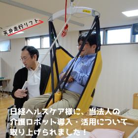 「日経ヘルスケア」様に当法人の介護ロボットへの取り組みについて掲載されました!