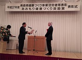 青森県健康づくり事業功労者の表彰を受けました。