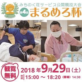 みちのく荘サービス公開競技大会 第4回まるめろ杯開催!!