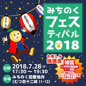 みちのくフェスティバル2018開催のおしらせ