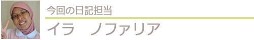 イラ ノファリア-バナー.jpg