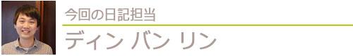 rin-bana.jpg