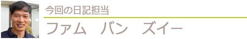 zui-bana.jpg