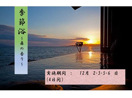 kisetuyoku-kanayatokuyo-1.png