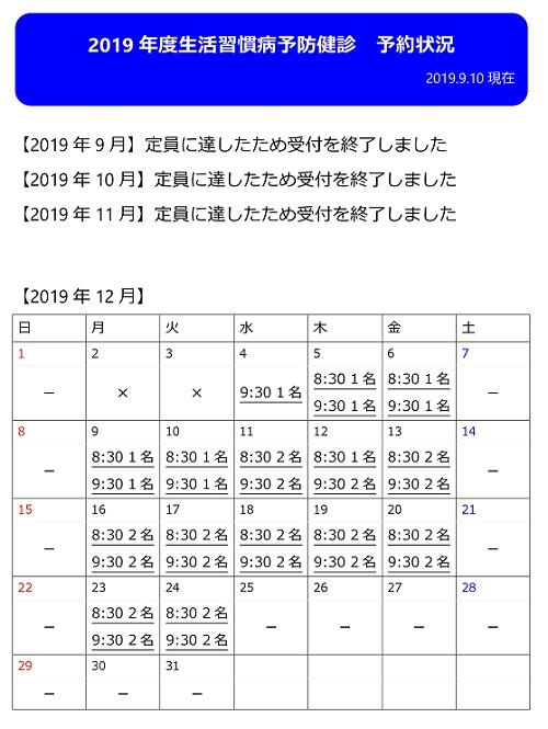201912-202003kennpoyoyaku-001.jpg