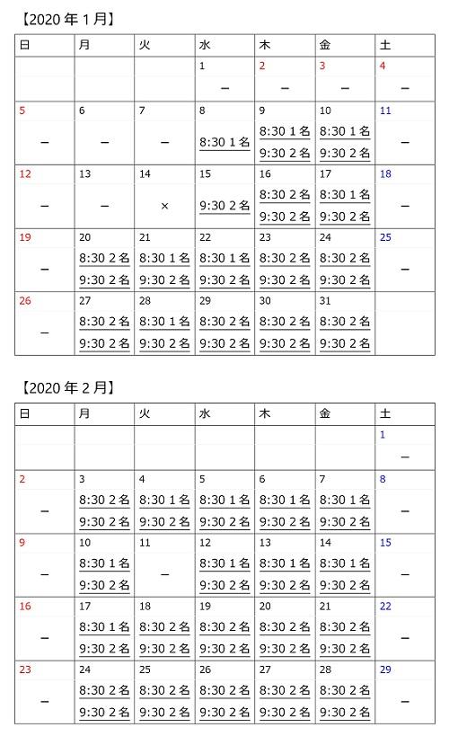 201912-202003kennpoyoyaku-002.jpg