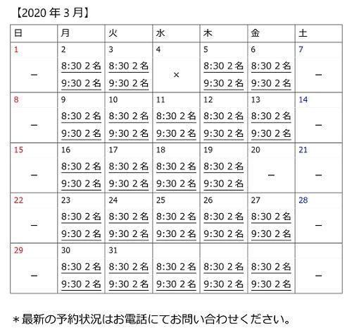 201912-202003kennpoyoyaku-003.jpg