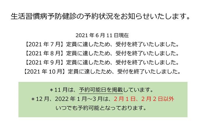 2021kenpoyoyaku.jpg