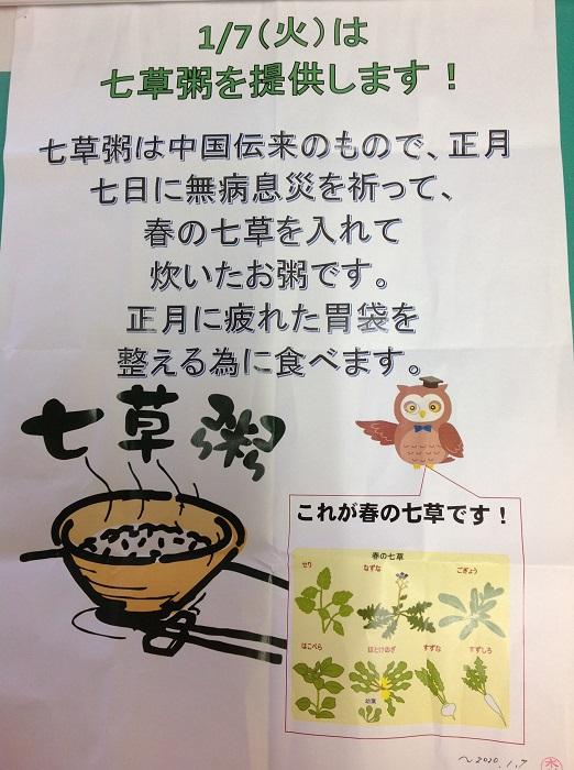 七草粥ポスター!.jpg