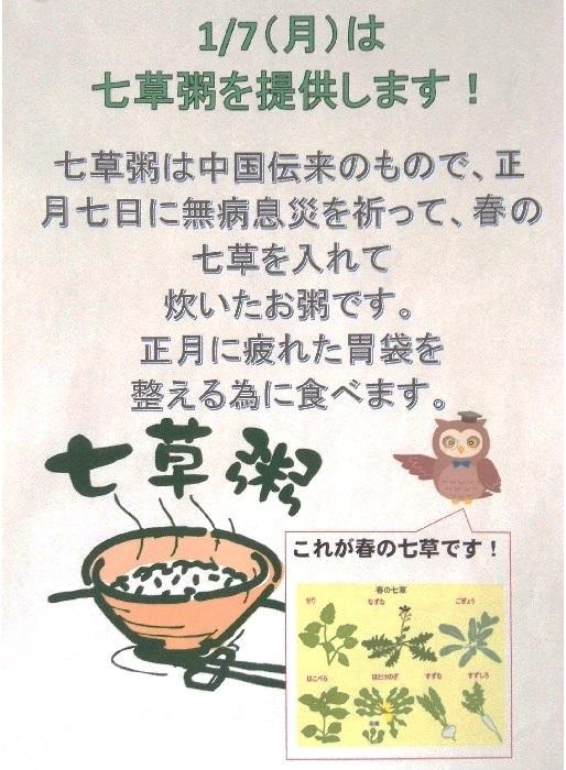 2019.01.07 nanakusa00.jpg
