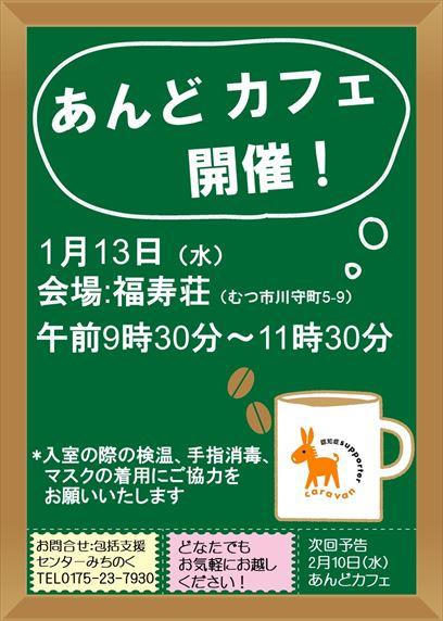 cafe1.13_R.jpg